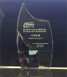 2012年度中國可信服務商20強