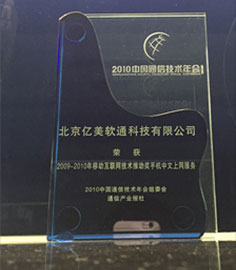 2009-2010年移动互联网技术推动奖 手机中文上网服务