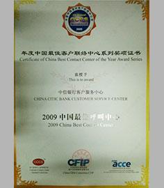 2009年中国最佳呼叫中心