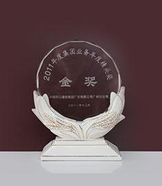 2011年集團業務年度精英獎金獎
