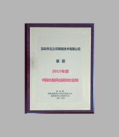 2015年度最受歡迎通訊云平臺獎