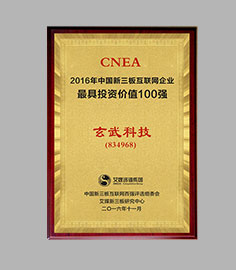 2016年中國新三板互聯網企業最具投資價值百強