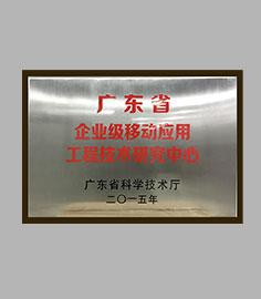 廣東省企業級移動應用研究中心