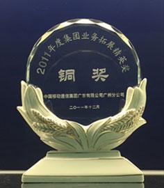 2011年度中国移动集团业务拓展精英奖