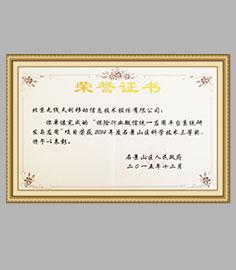 荣获2014年度石景山区科学技术三等奖