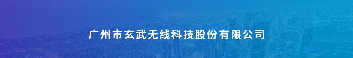 廣州市玄武無線科技股份有限公司