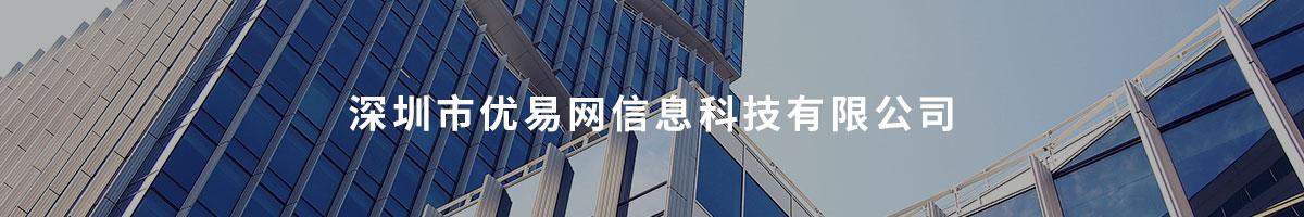深圳市优易网信息科技有限公司