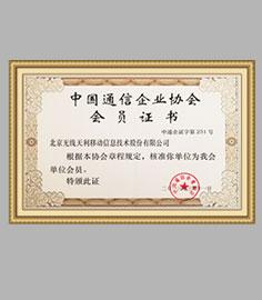 荣获中国通信企业协会会员证书