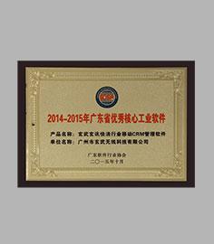 2014~2015年廣東省優秀核心工業軟件