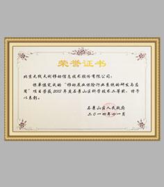 荣获2013年度石景山区科学技术二等奖