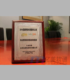 2014年跨境电商服务风云奖