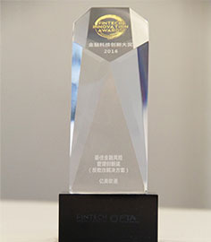 最佳金融风险管理创新奖(反欺诈解决方案)