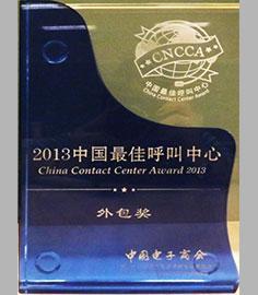 2013年中国最佳呼叫中心外包奖