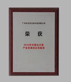 2012年中國云計算產業發展突出貢獻獎