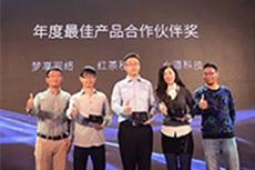 Flyme年度最佳合作伙伴奖