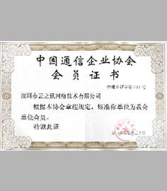 中國通信企業協會會員證書