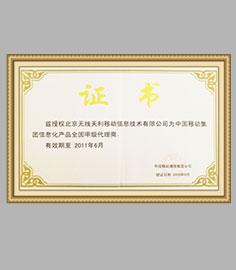 荣获中国移动集团信息化产品全国甲级代理商资质