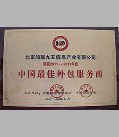2011-2012年度中国最佳外包服务商