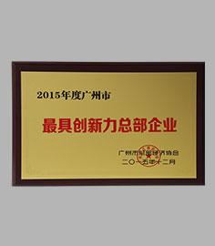 2015年度廣州市最具創新力總部企業