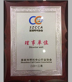 深圳市呼叫中心行业协会理事单位