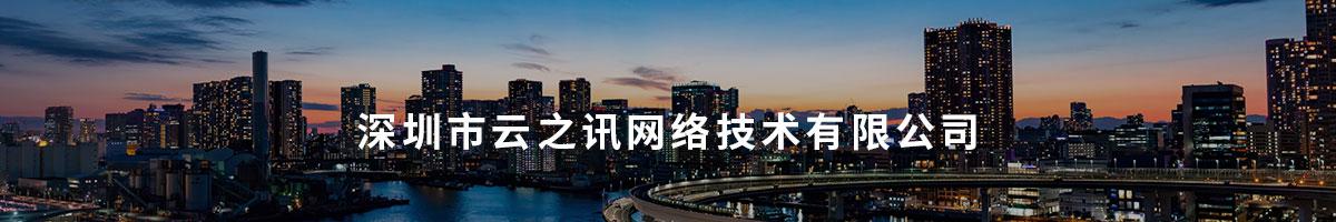 深圳市云之訊網絡技術有限公司