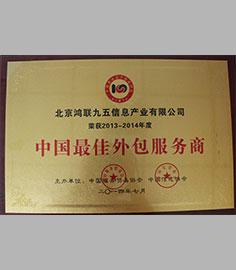 2013-2014年度中国最佳外包服务商