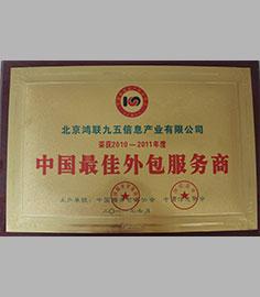 2010-2011年度中国最佳外包服务商