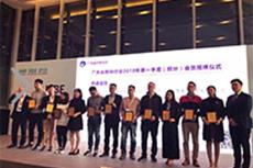 广东省网商协会会员单位