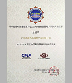 2015-2016年中国最佳服务外包供应商奖.jpg