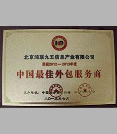 2012-2013年度中国最佳外包服务商
