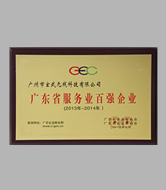 廣東省服務百強企業
