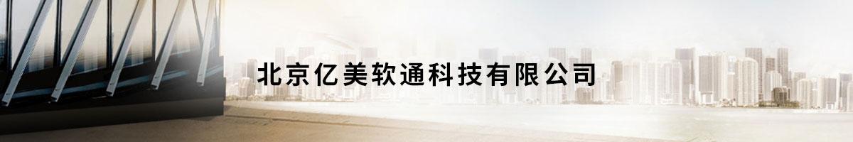 北京億美軟通科技有限公司