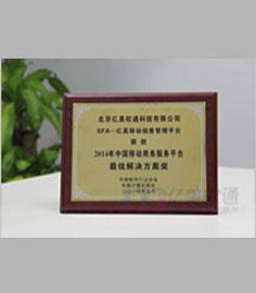 2014年中国移动商务平台最佳解决方案奖.