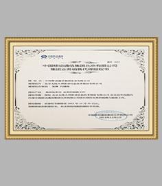 荣获中国移动北京公司集团业务销售代理资质