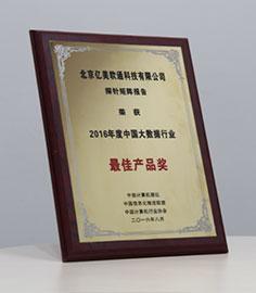 2016大數據行業最佳產品獎