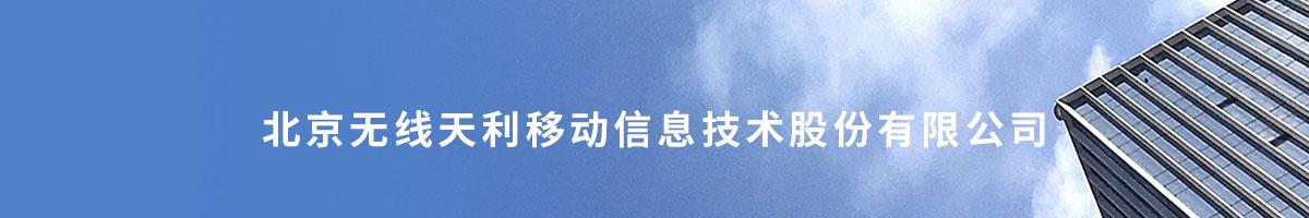 北京无线天利移动信息技术股份有限公司