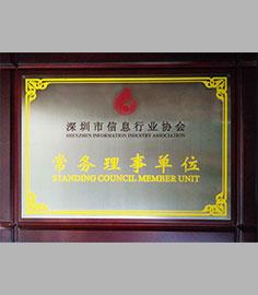 深圳市信息行业协会常务理事单位