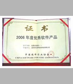 2006年度优秀软件产品