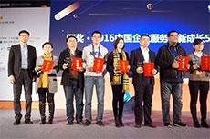 """創業邦""""中國企業服務創新成長50強"""""""