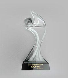 2010年度集團業務拓展代理商忠誠合作獎