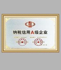 荣获北京市纳税信用A级企业