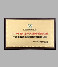 2016年度廣東十大互聯網創新企業