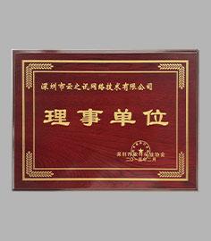 深圳市軟件行業協會理事單位