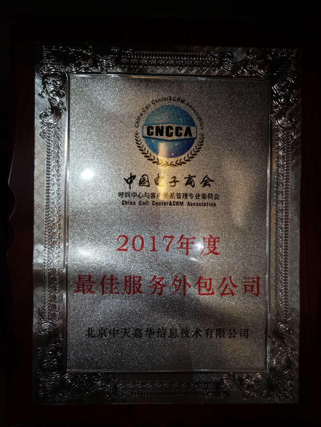 2017年度最佳服务外包公司