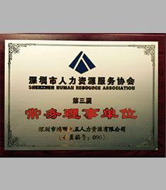 深圳市人力资源服务协会第三届常务理事单位