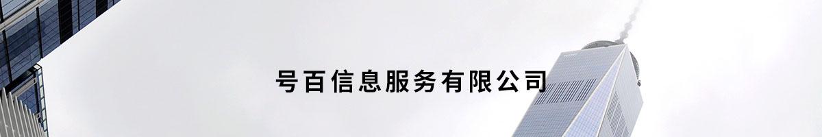 号百信息服务有限公司