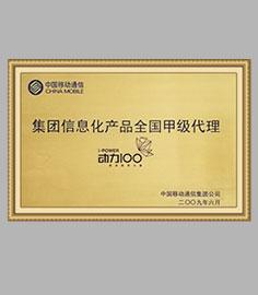 荣获中国移动集团信息化产品全国甲级代理资质