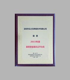 2015年度中國融合通信平臺最具影響力品牌獎