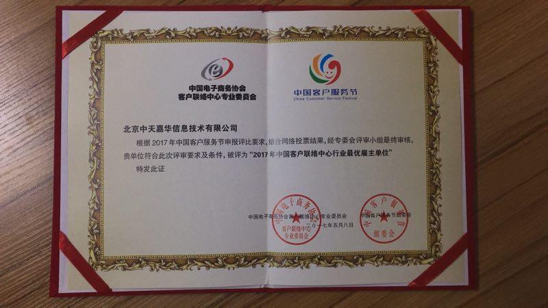 2017年中国客户联络中心行业最优雇主单位2
