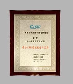2014移動CRM領域最佳獎品獎